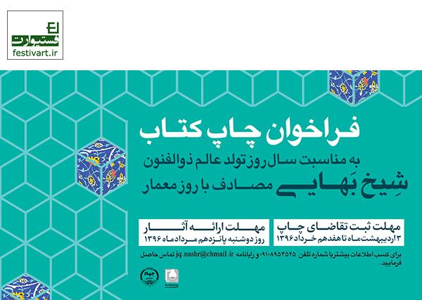 فراخوان چاپ کتاب در حوزه معماری و شهرسازی به مناسبت سالروز تولد شیخ بهایی و روز معمار