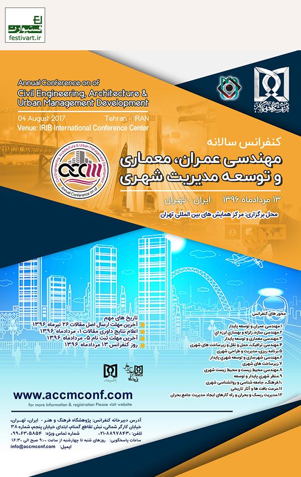 فراخوان کنفرانس سالانه مهندسی عمران،معماری و توسعه مدیریت شهری