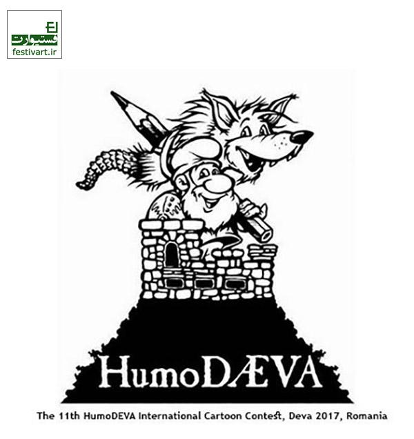 فراخوان یازدهمین مسابقه بین المللی کارتون HumoDÆVA رومانی