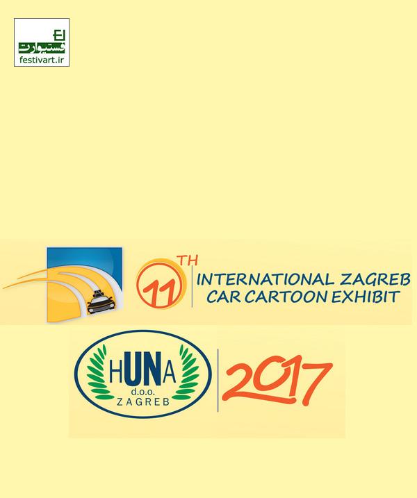 فراخوان یازدهمین مسابقه بین المللی کارتون خودرو زاگرب سال ۲۰۱۷