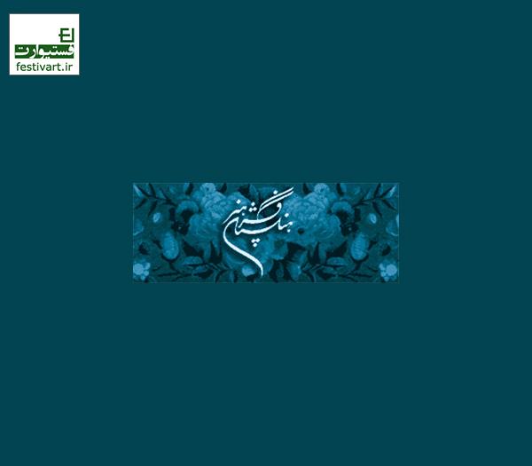 نشست «راهبردهای ارائه در هنر معاصر ایران»