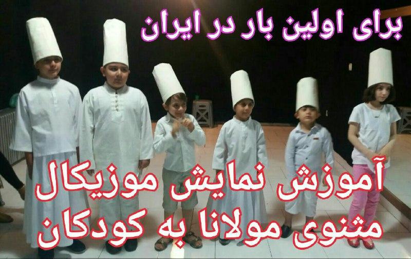 آموزش تئاتر موزیکال مثنوی مولانا به کودکان به کمک