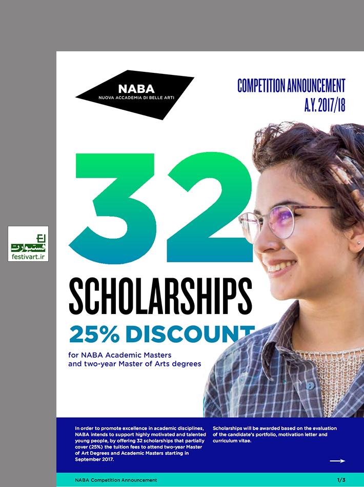 بورسیه تخفیف شهریه ادامه تحصیل کارشناسی ارشد در دانشگاه NABA ایتالیا