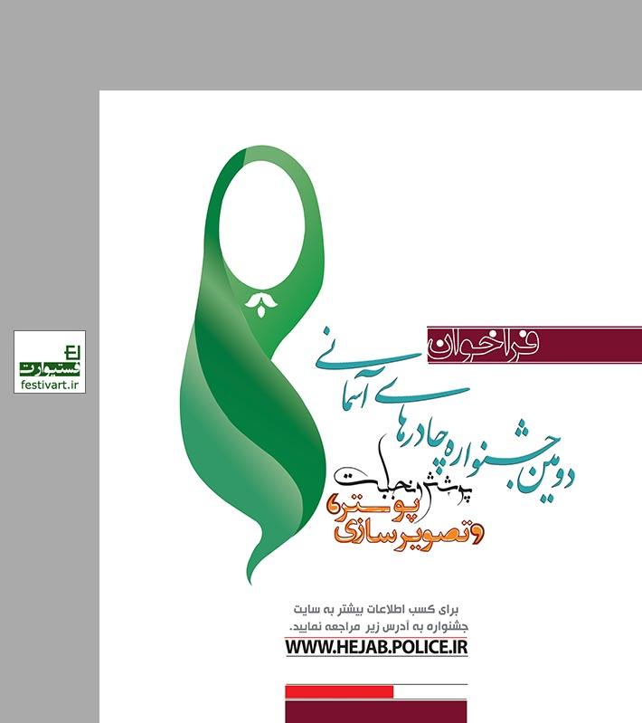 فراخوان آثار هنری دومین جشنواره چادرهای آسمانی