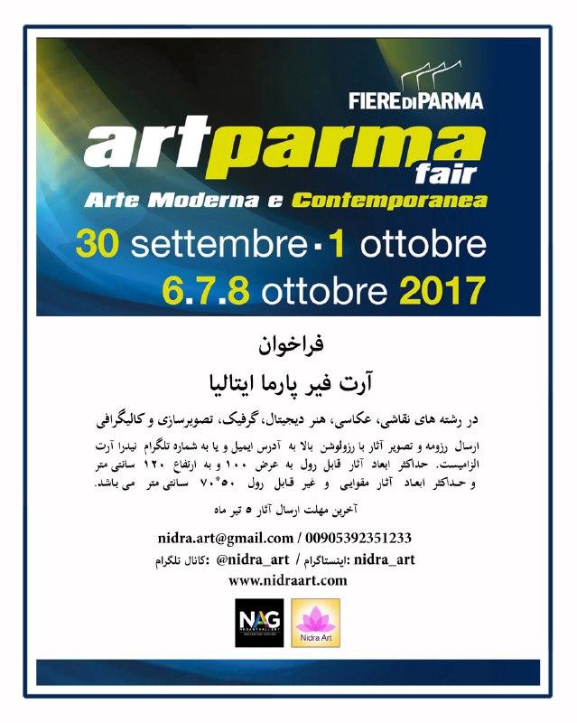 فراخوان آرت فیر پارما ۲۰۱۷