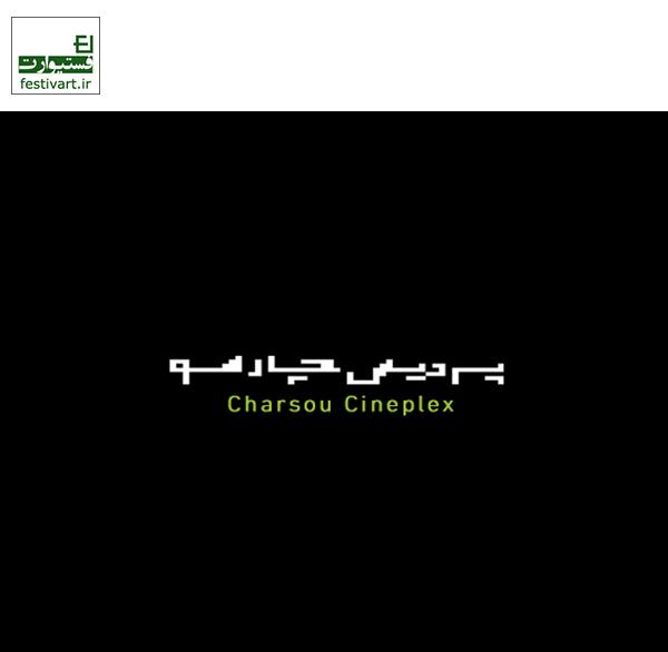 فراخوان اجرای نمایش تئاتر محیطی در چارسو