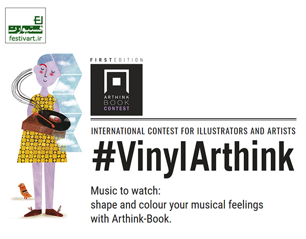 فراخوان اولین دوره رقابت بین المللی تصویرسازی #VinylArthink سال ۲۰۱۷