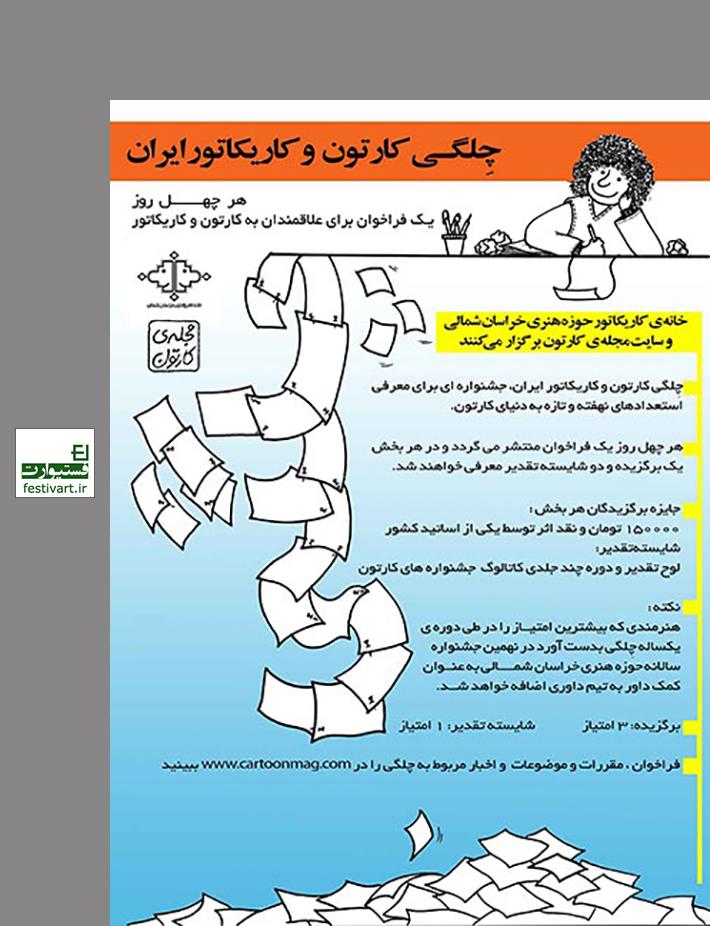 فراخوان اولین مسابقه «چِلگـی» کارتون و کاریکاتور ایران