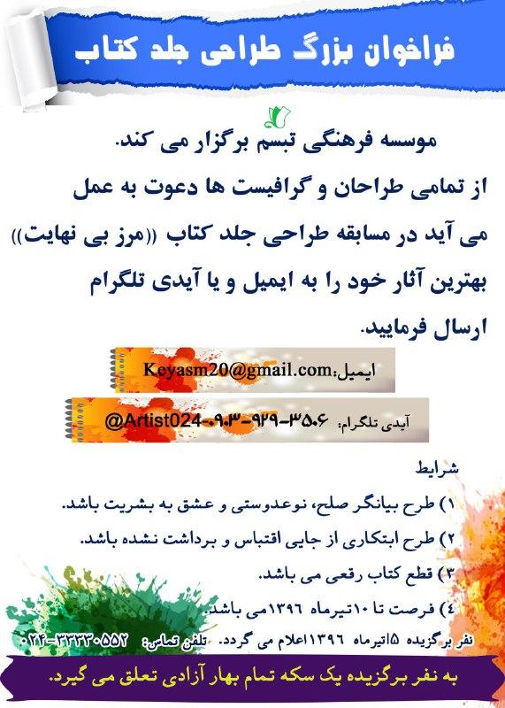 فراخوان بزرگ طراحی جلد کتاب موسسه فرهنگی تبسم