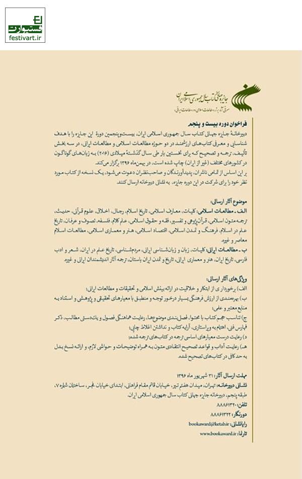 فراخوان بیست و پنجمین دوره جایزه جهانی کتاب سال جمهوری اسلامی ایران