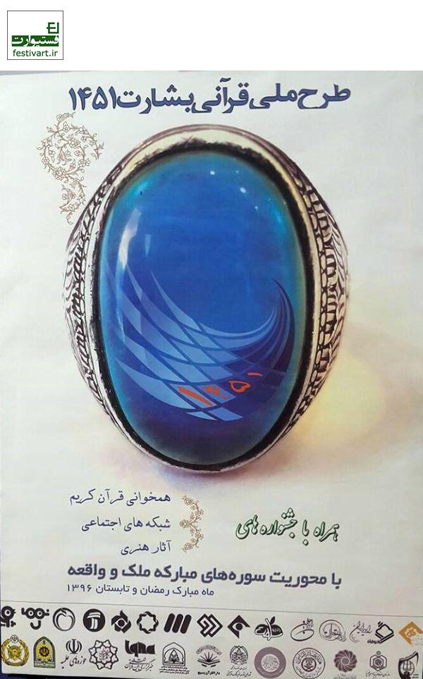 فراخوان جشنواره آثار هنری طرح ملی «بشارت ۱۴۵۱»