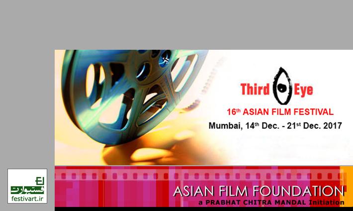 فراخوان بین المللی شانزدهمین جشنواره فیلمهای آسیایی «چشم سوم» سال ۲۰۱۷