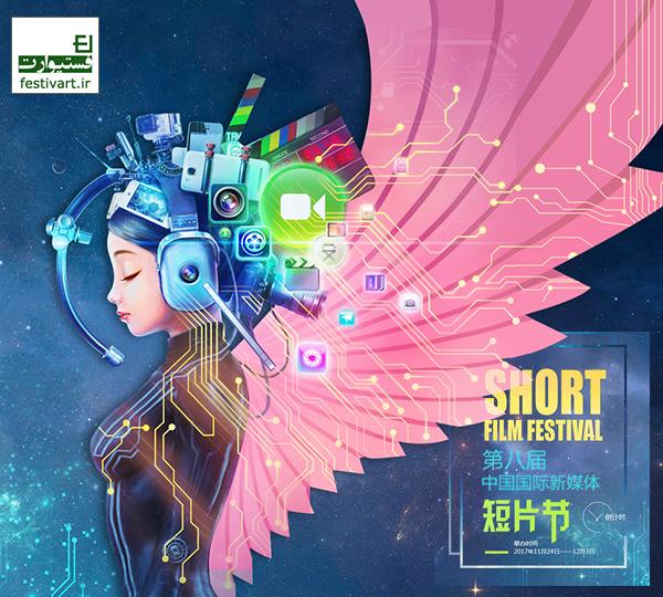 فراخوان جشنواره فیلم کوتاه «رسانه جدید» چین سال ۲۰۱۷