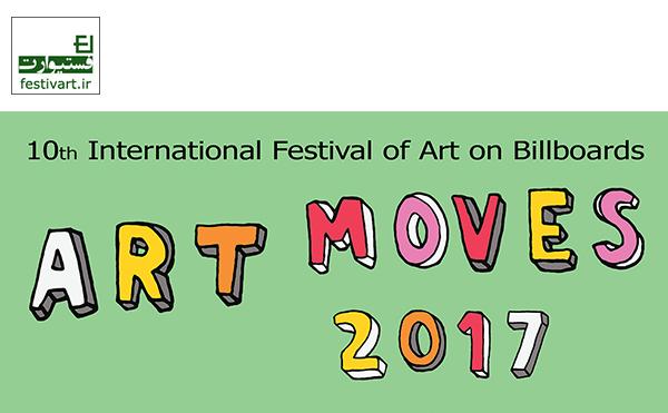 فراخوان دهمین جشنواره بین المللی طراحی بیل برد Art Moves سال ۲۰۱۷