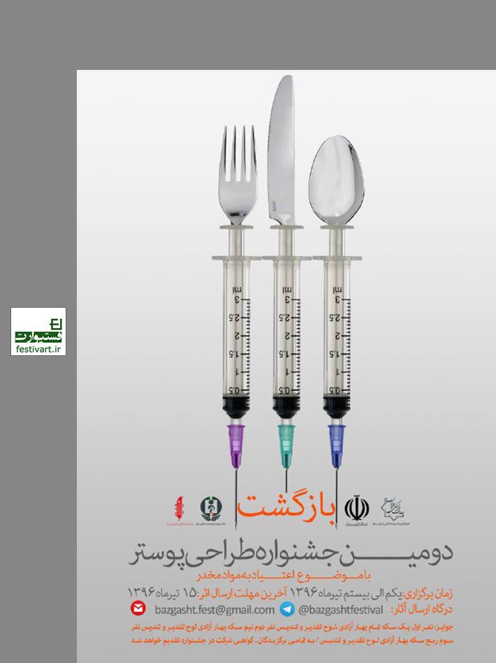 فراخوان دومین جشنواره طراحی پوستر بازگشت با موضوع اعتیاد به مواد مخدر