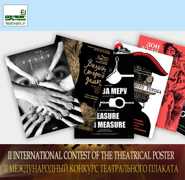فراخوان دومین رقابت بین المللی طراحی  پوستر و کلیپ های تبلیغاتی تئاتر ششمین جشنواره بین المللی تئاتر درام مدرن Vampilov
