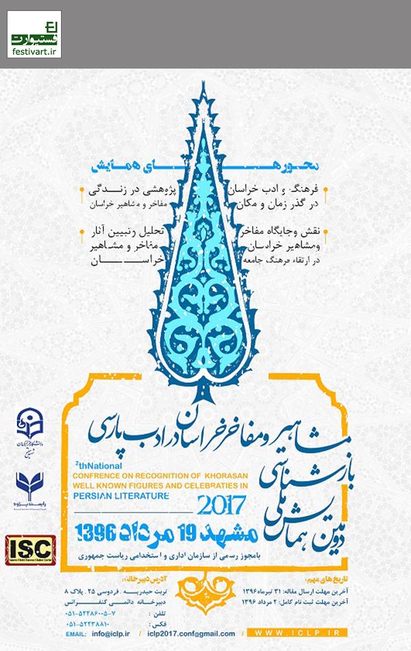 فراخوان دومین همایش ملی بازشناسی مشاهیر و مفاخرخراسان در ادب پارسی