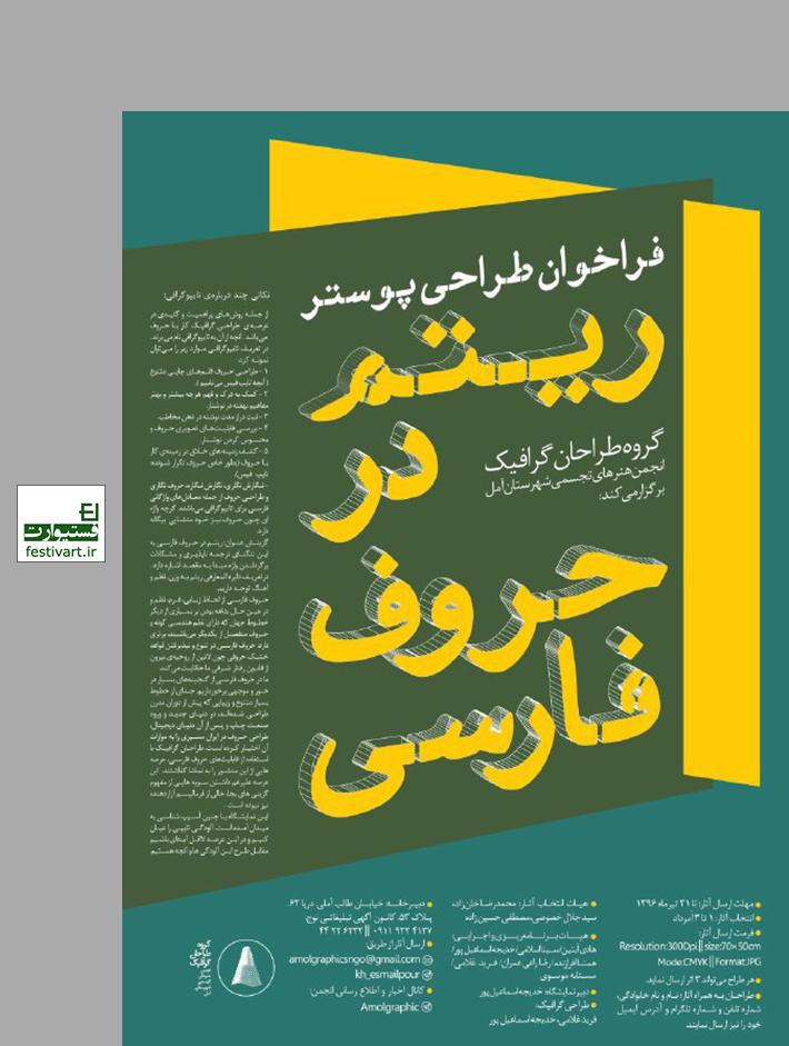 فراخوان طراحی پوستر گروه طراحان گرافیک انجمن هنرهای تجسمی شهرستان آمل