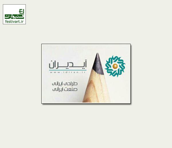 فراخوان مسابقات ملی طراحی صنعتی ایران «آیدیران»