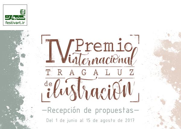 فراخوان مسابقه بین المللی تصویرسازی تراگالوز کلمبیا سال ۲۰۱۷