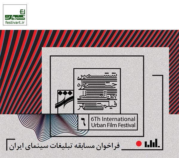 فراخوان مسابقه تبلیغات سینمای ایران جشنواره فیلم شهر