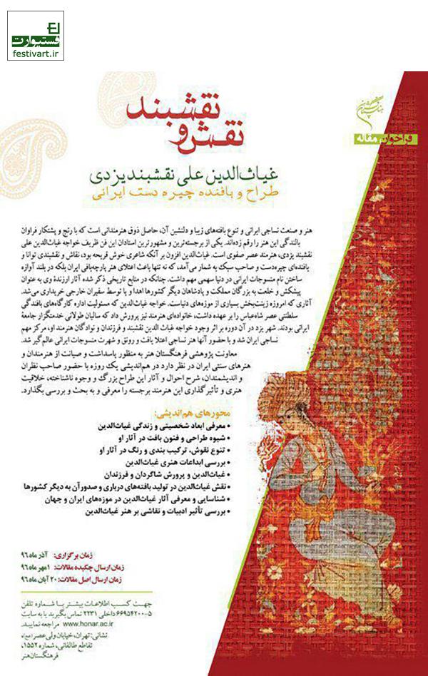 فراخوان مقاله هم اندیشی «نقش و نقشبند» بزرگداشت غیاث الدین نقشبند یزدی