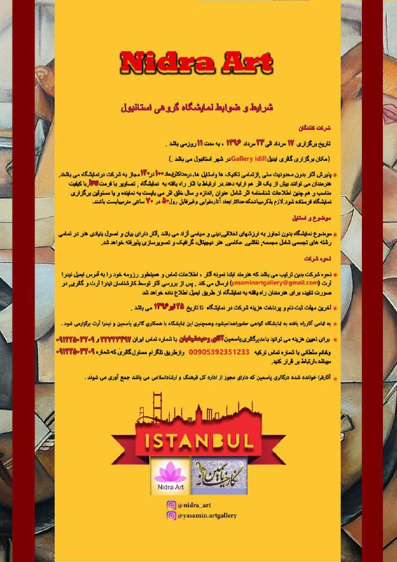 فراخوان نمایشگاه گروهی هنرهای تجسمی نیدرا آرت