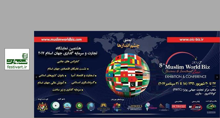 فراخوان هشتمین نمایشگاه تجارت و سرمایهگذاری جهان اسلام
