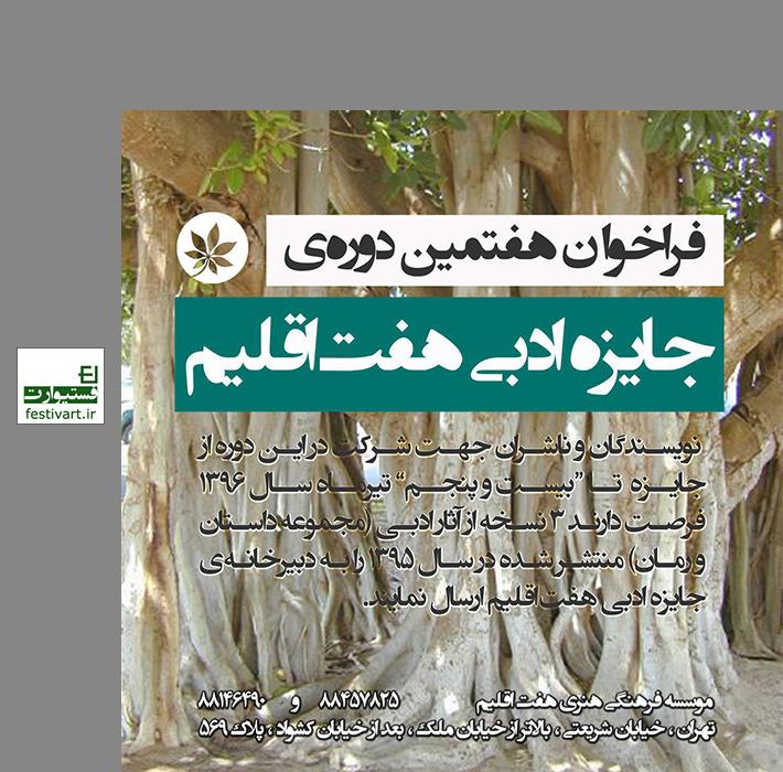 فراخوان هفتمین دوره ی جایزه ادبی هفت اقلیم