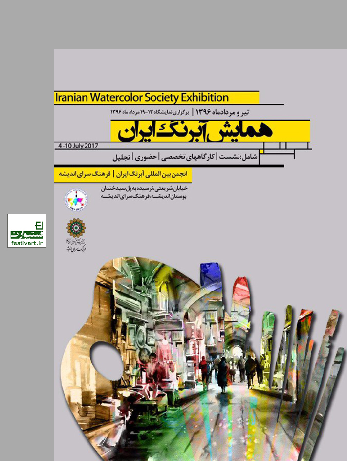 فراخوان همایش آبرنگ ایران