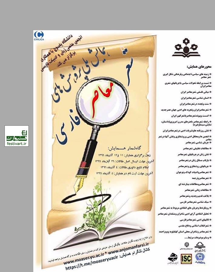 فراخوان همایش ملی پژوهش های شعر معاصر فارسی دانشگاه یاسوج