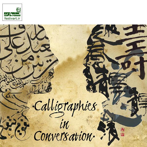 فراخوان چهارمین نمایشگاه سالانه «خوشنویسی در گفتگو» مرکز هنری ضیا در برکلی کالیفرنیا