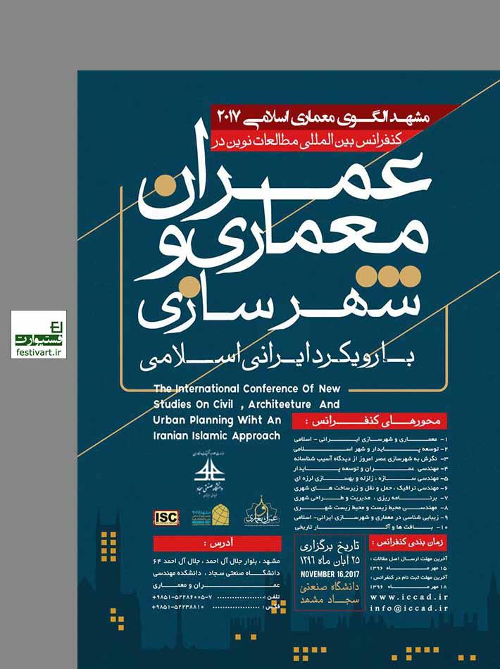 فراخوان کنفرانس بین المللی مطالعات نوین در عمران، معماری و شهرسازی با رویکرد ایران اسلامی