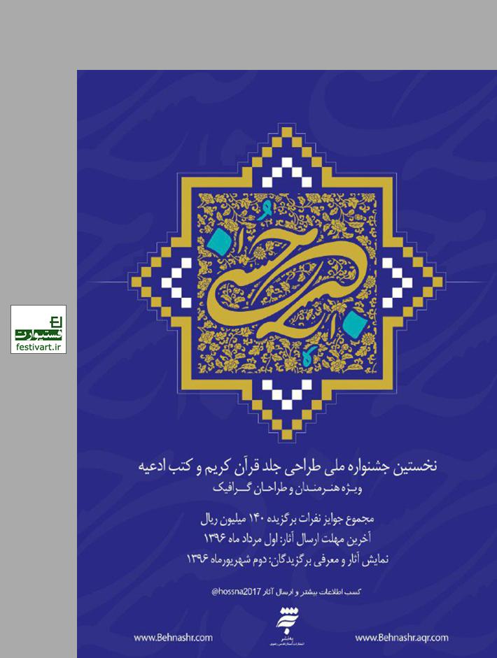نخستین جشنواره ملی طراحی جلد قرآن کریم و کتب ادعیه «حُسنا» سال ۱۳۹۶