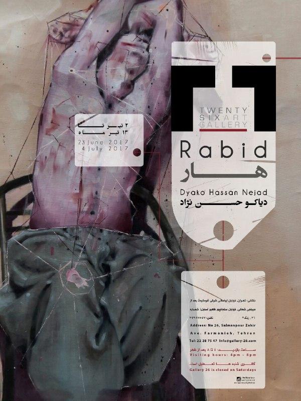 نمایشگاه انفرادى نقاشی دیاکو حسن نژاد