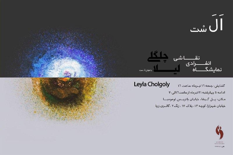 نمایشگاه انفرادى نقاشی «لیلا چلگلی»