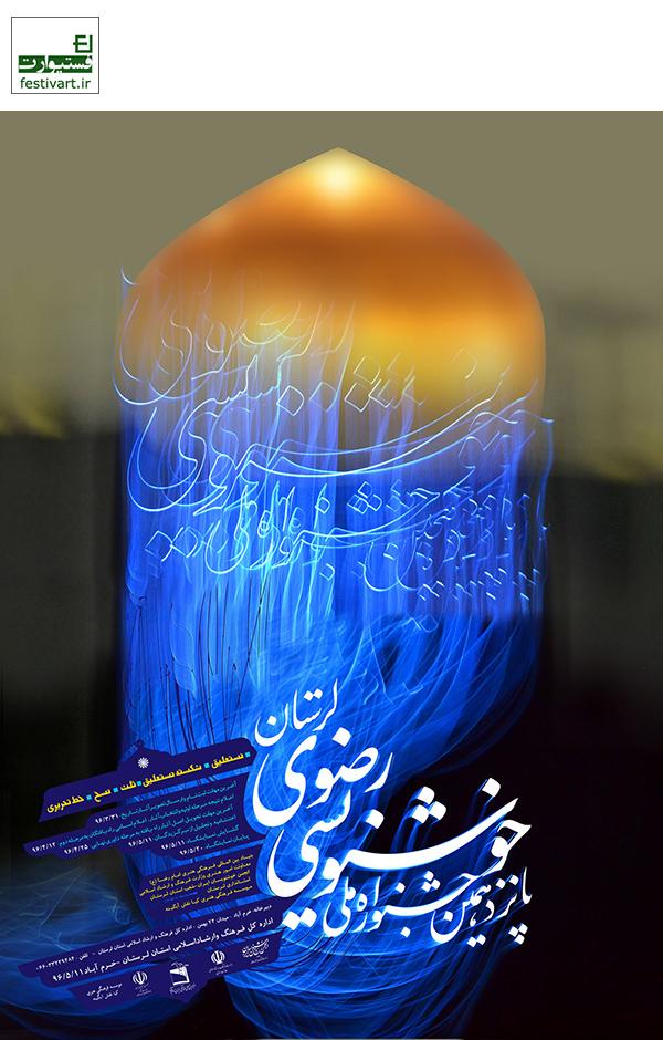 فراخوان پانزدهمین جشنواره ملی خوشنویسی رضوی