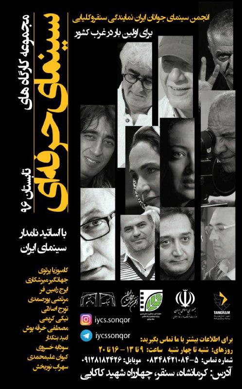 فراخوان کارگاه های انجمن سینمای جوانان ایران نمایندگی سنقر و کلیایی