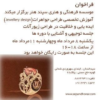 فراخوان آموزش تخصصی طراحی جواهرات