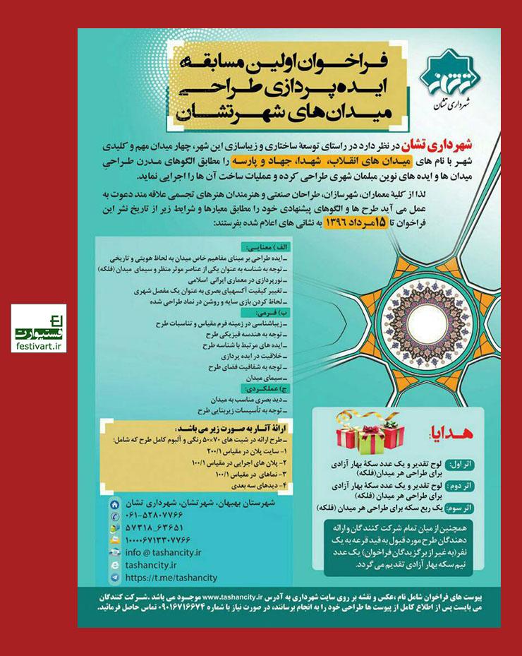 فراخوان اولین مسابقه ایده پردازی طراحی میادین شهر تشان