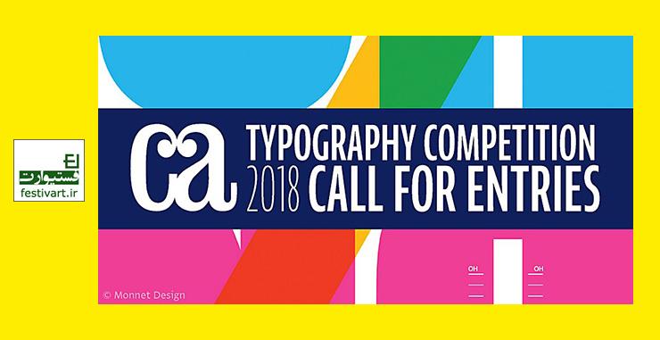 فراخوان بین المللی رقابت تایپوگرافی مجله هنر ارتباطات | CA سال ۲۰۱۸