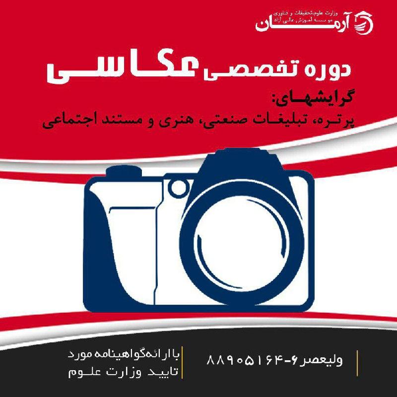 فراخوان ثبت نام دوره عکاسی موسسه آموزش عالی آزاد آرمان