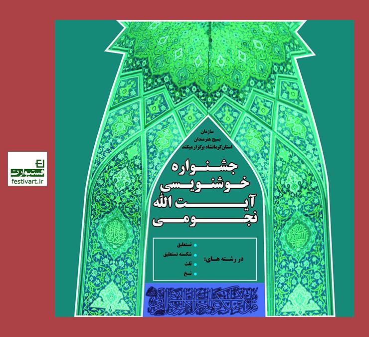 فراخوان خوشنویسی جشنواره آیت الله نجومی