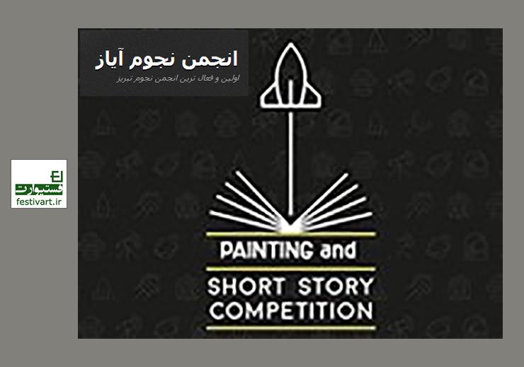 فراخوان دومین دوره رقابت داستاننویسی علمیتخیلی و نقاشی با موضوع نجوم و فضا