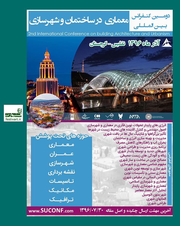 فراخوان دومین کنفرانس بین المللی معماری در ساختمان و شهرسازی