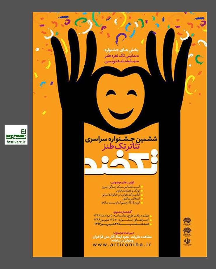 فراخوان ششمین جشنواره سراسری تئاتر «تکخند»