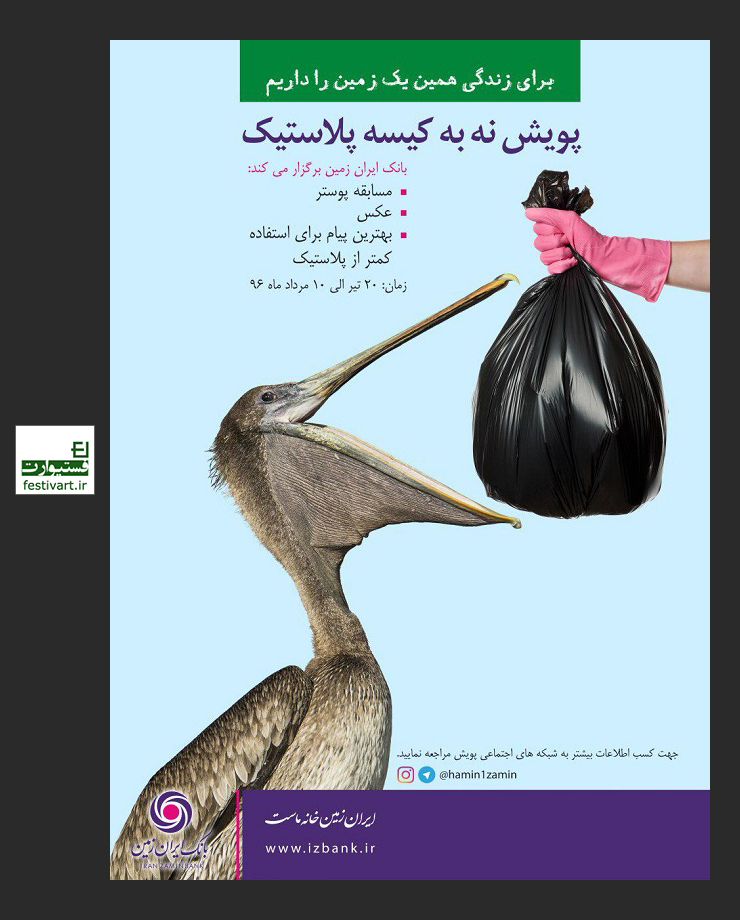 فراخوان مسابقه پیام، پوستر و عکاسی «نه به پلاستیک»