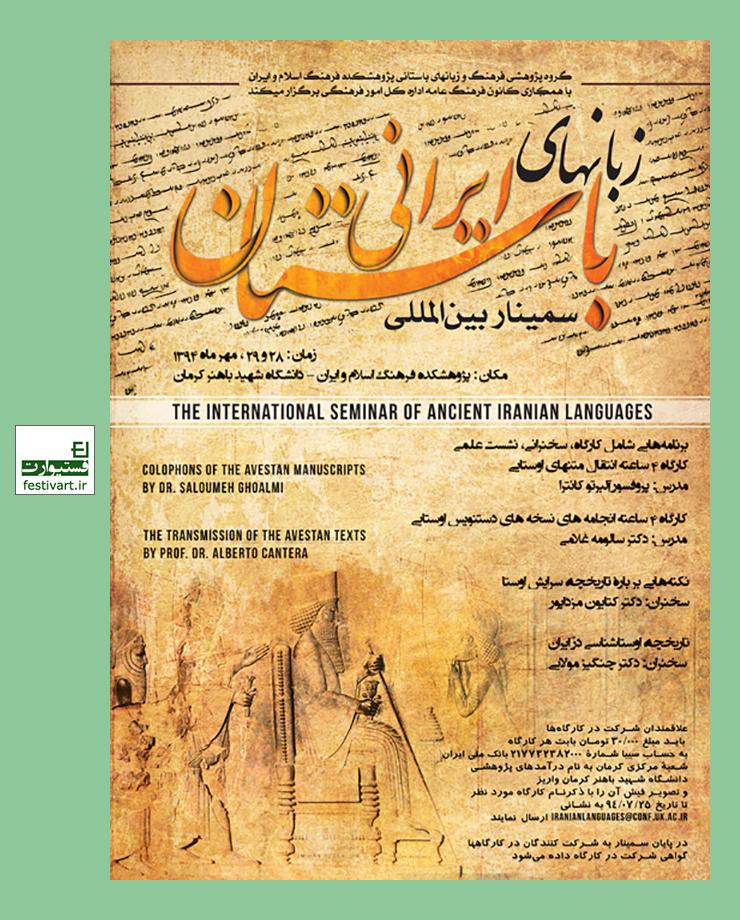 فراخوان مقاله دومین سمینار بین المللی زبان های ایرانی سال ۱۳۹۶