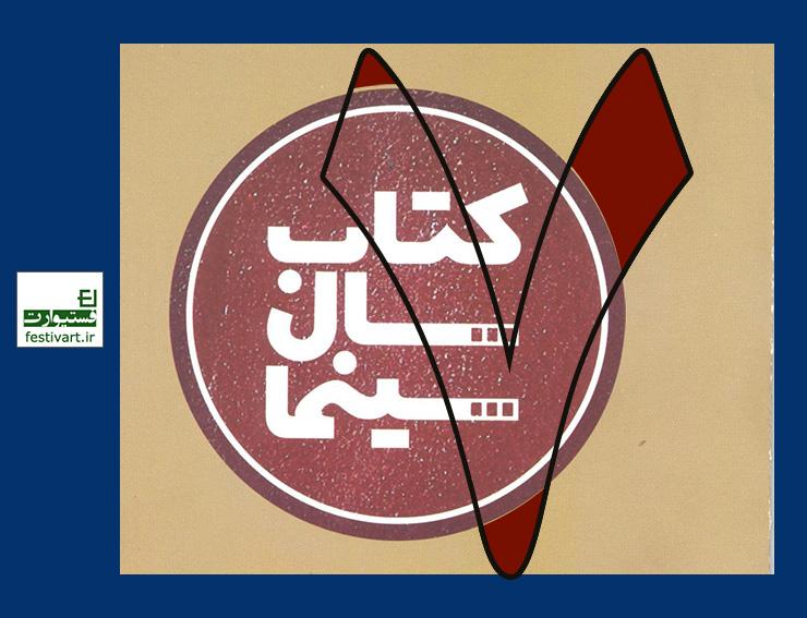 فراخوان هفتمین دوره آیین اهداء جایزه کتاب سال سینمای ایران   ۱۳۹۶