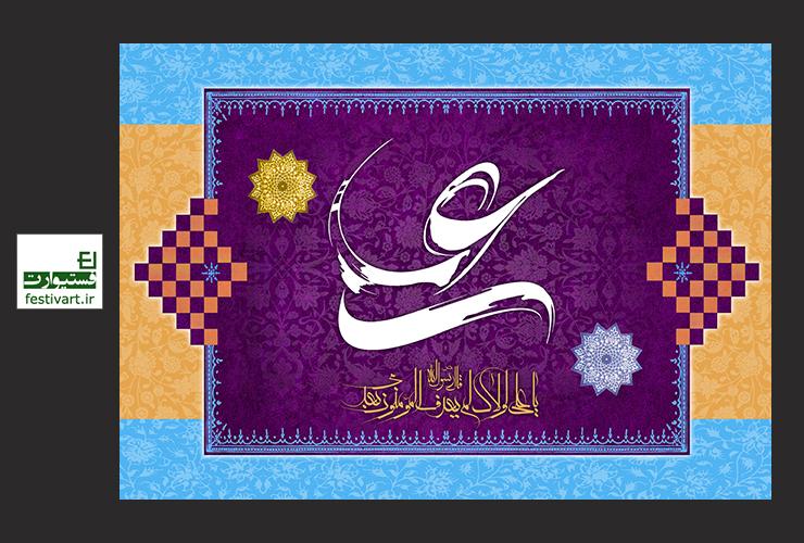 فراخوان پنجمین جشنواره امام المتقین علیه السلام